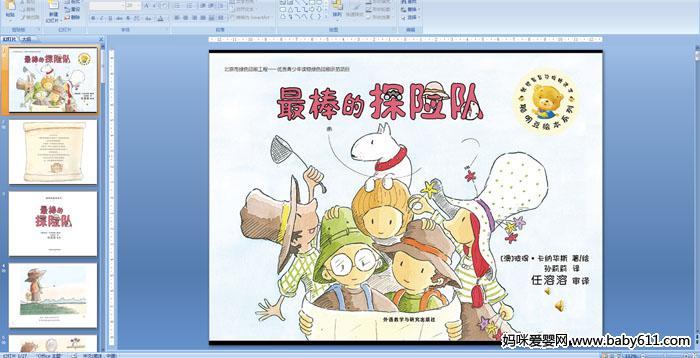 幼儿园中班绘本故事课件:最棒的探险队