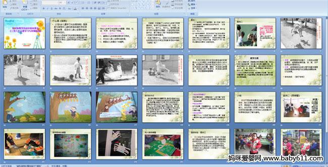三至六岁儿童学习与发展指南