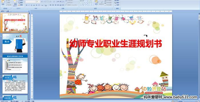 幼师专业职业生涯规划书PPT课件