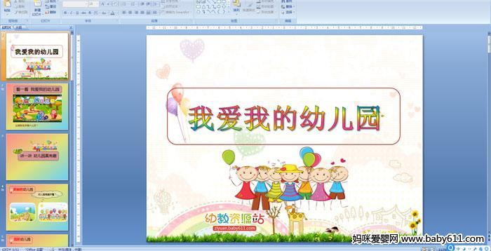 幼儿园小班多媒体社会:我爱我的幼儿园