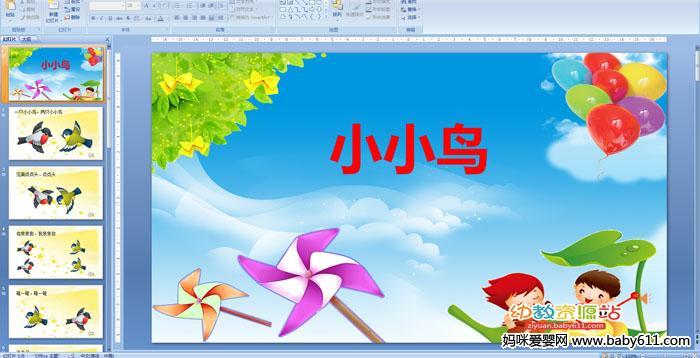 幼儿园小班语言活动《小小鸟》PPT课件