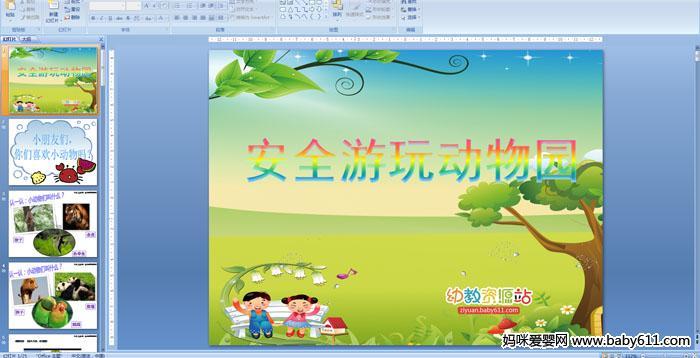 幼儿园大班安全活动《安全游玩动物园》