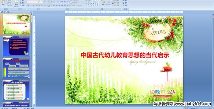 中国古代幼儿教育思想的当代启示PPT课件