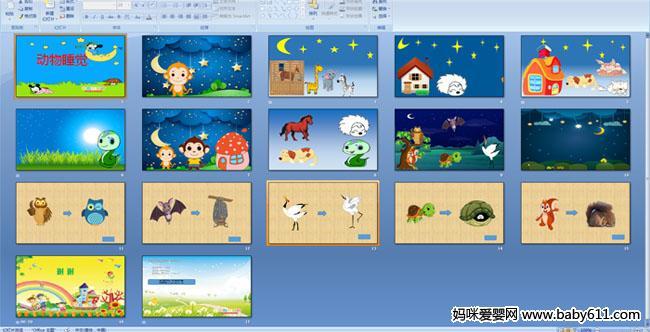 幼儿园中班科学:动物睡觉ppt课件