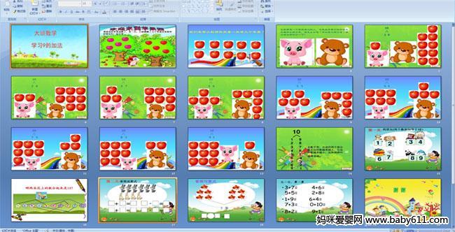 幼儿园大班数学活动——学习9的加法ppt课件