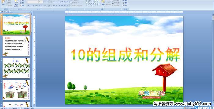 幼儿园大班数学活动《10的组成和分解》课件