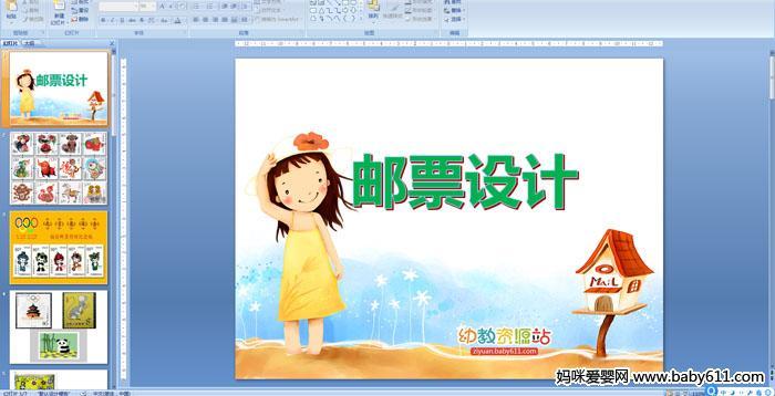 幼儿园大班艺术课件《邮票设计》
