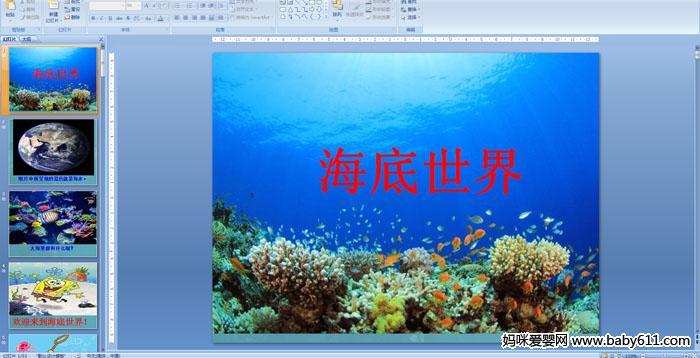 幼儿园中班科学活动课件――海底世界