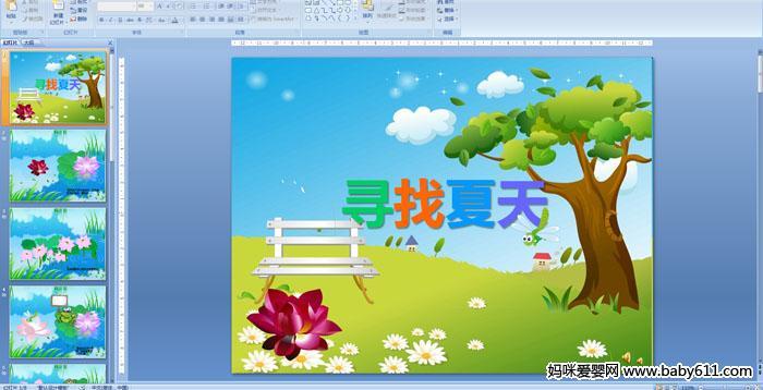 幼儿园中班语言活动《寻找夏天》课件