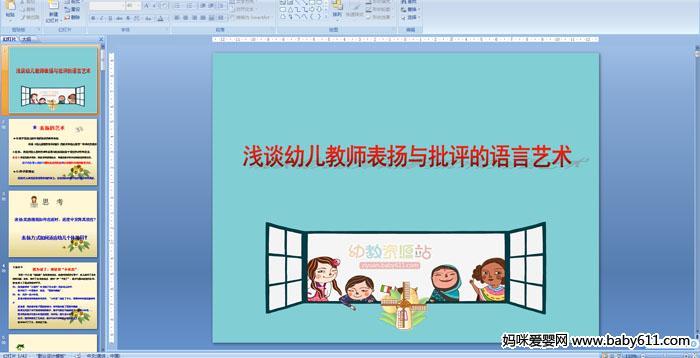 浅谈幼儿教师表扬与批评的语言艺术PPT课件