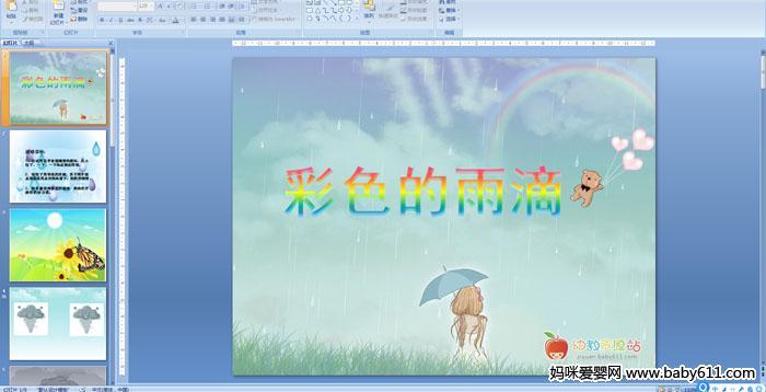 幼儿园小班美术多媒体活动:彩色的雨滴