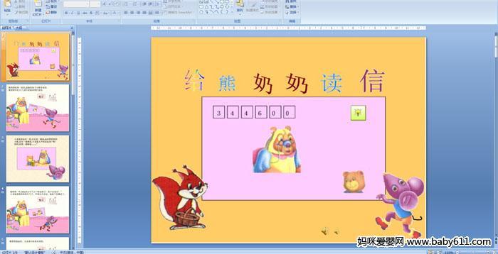 幼儿园中班语言多媒体活动《给熊奶奶读信》