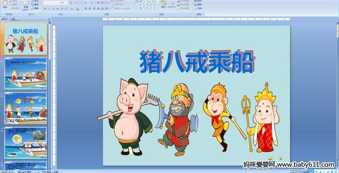 幼儿园中班故事课件:猪八戒乘船