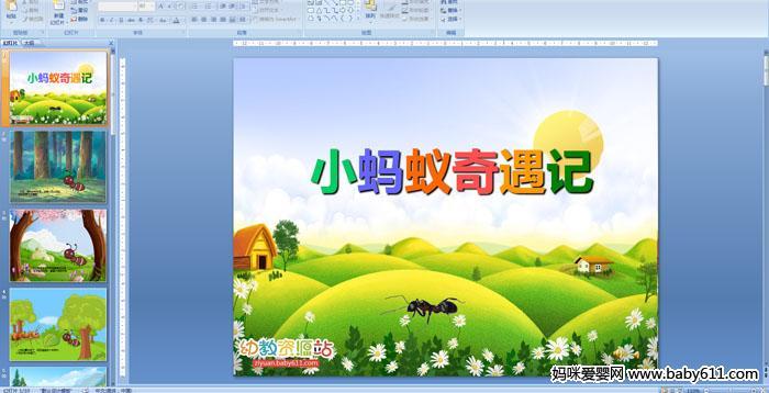 幼儿园故事课件《小蚂蚁奇遇记》