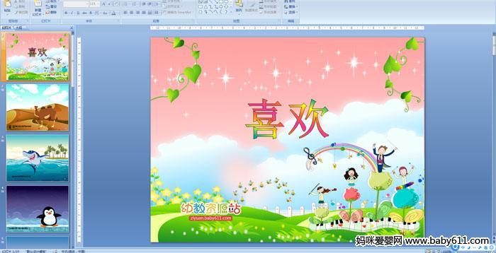 幼儿园大班语言活动案例设计诗歌《喜欢》PPT课件