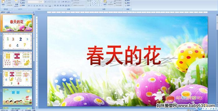 幼儿园中班数学活动:春天的花课件