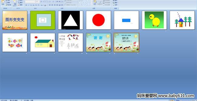 幼儿园大班美术活动:《图形变变变》课件
