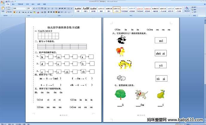 幼儿园学前班拼音练习试题