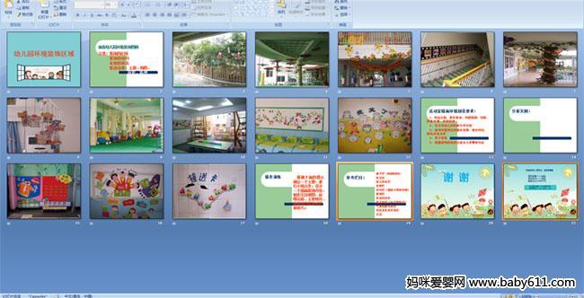 幼儿园课件装饰集体ppt区域环境地组政史记录v课件备课图片