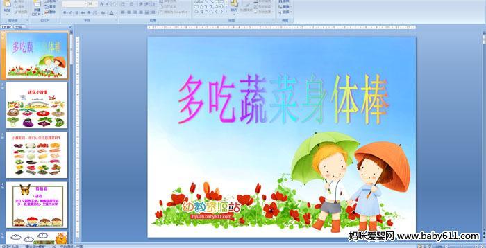 幼儿园大班健康课件《多吃蔬菜身体棒》