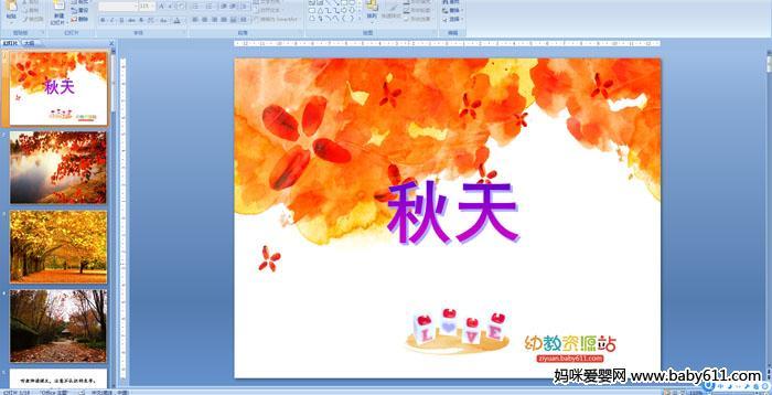 小学一年级语文:秋天课件