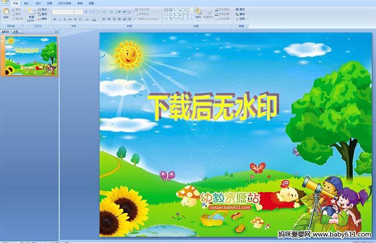 幼儿园卡通ppt封面模板