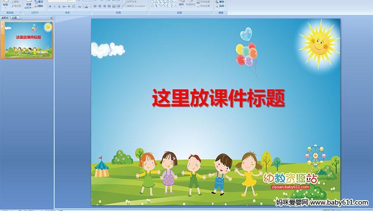 幼儿园六一儿童节ppt课件封面图模板