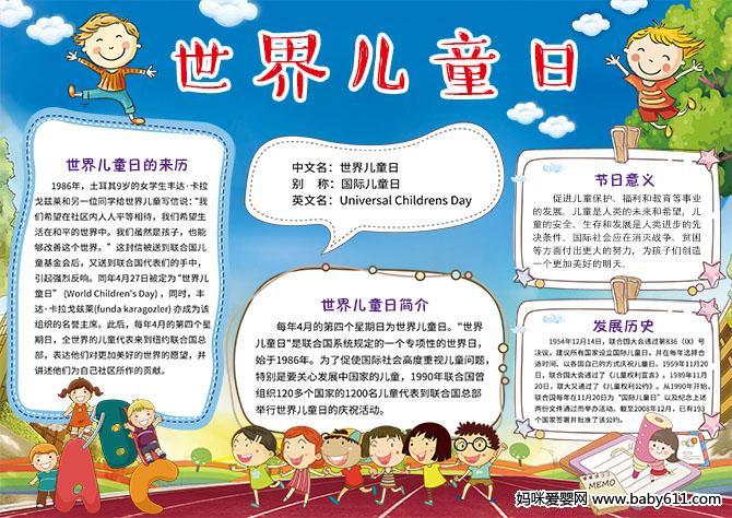 幼儿园61儿童节电子小报 手抄报 海报