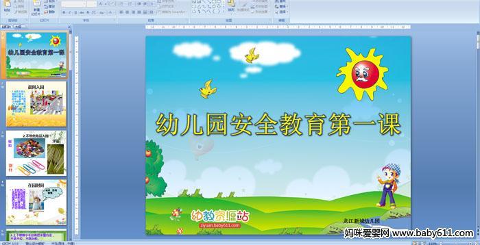 幼儿园护士节ppt课件封面图模板