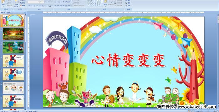 幼儿园大班语言课件――心情变变变