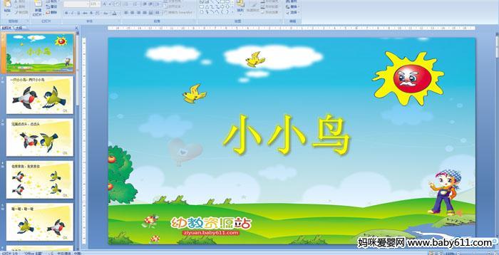 幼儿园小班语言活动课件:小小鸟