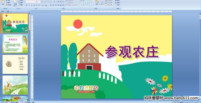 幼儿园大班多媒体数学活动――参观农庄