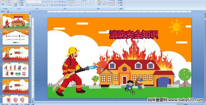 消防安全知识PPT课件
