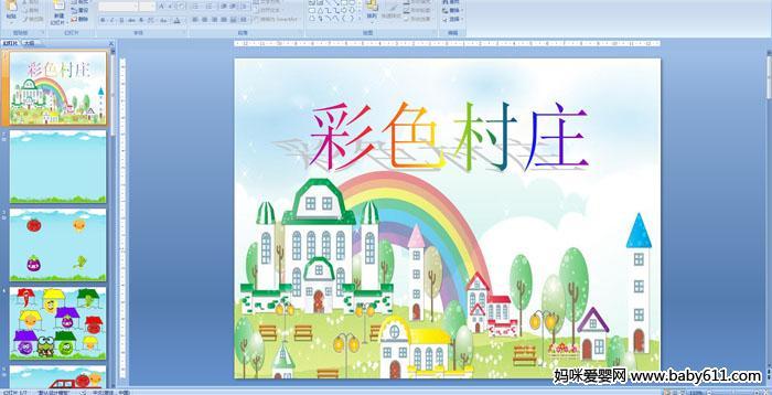 幼儿园小班语言活动课件:彩色的村庄