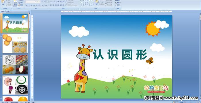 幼儿园小班数学:认识圆形PPT课件