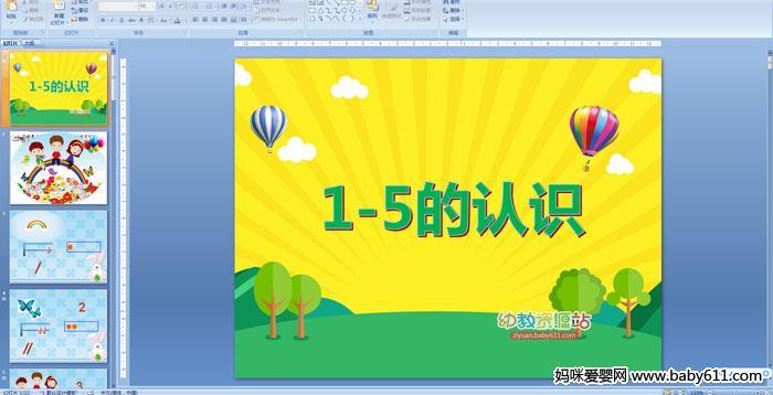 幼儿园小班数学活动――1-5的认识课件