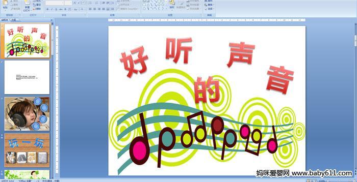 幼儿园小班语言活动PPT课件:好听的声音