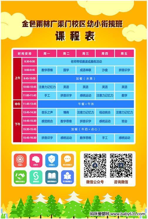 金色雨林广渠门解惑:幼小衔接班是否有必要报名?