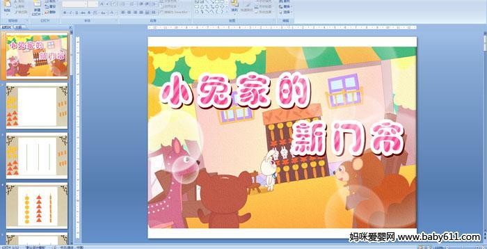 幼儿园小班数学活动课件《小兔家的新门帘》