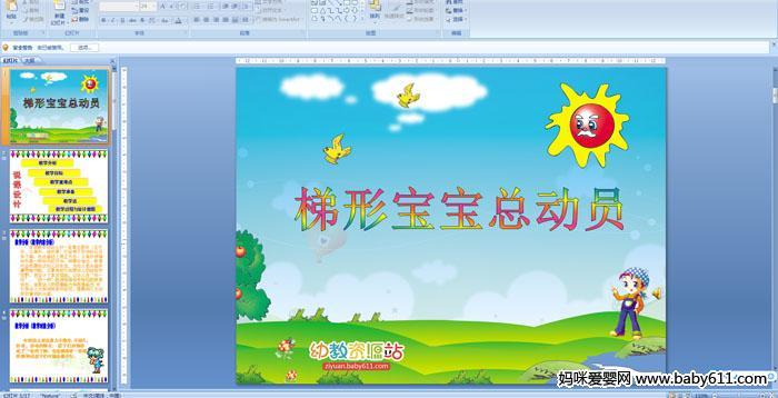 幼儿园中班科学活动课件《梯形宝宝总动员》