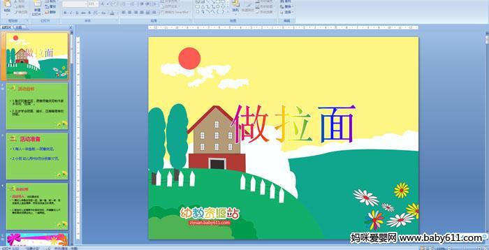 幼儿园小班艺术――做拉面PPT课件