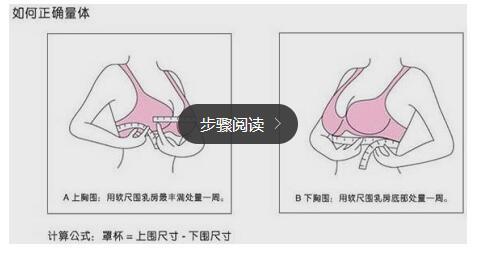 孕妇如何选择胸罩 4点必须注意