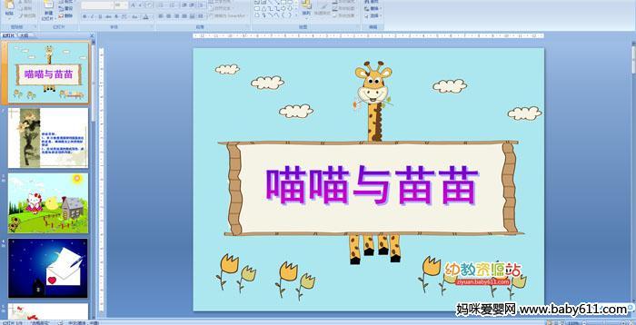 幼儿园中班语言活动课件――喵喵与苗苗