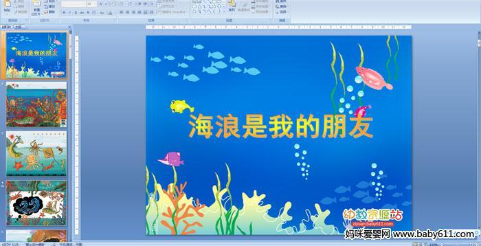 幼儿园中班语言课件---海浪是我的朋友