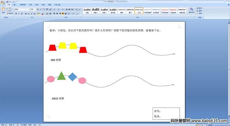 幼儿园中班数学活动操作题