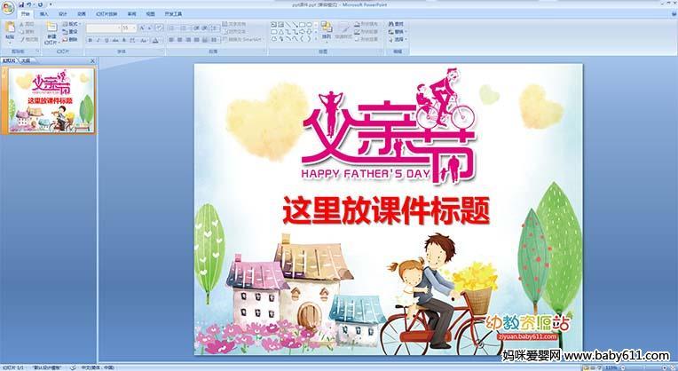 幼儿园父亲节PPT课件封面图模板