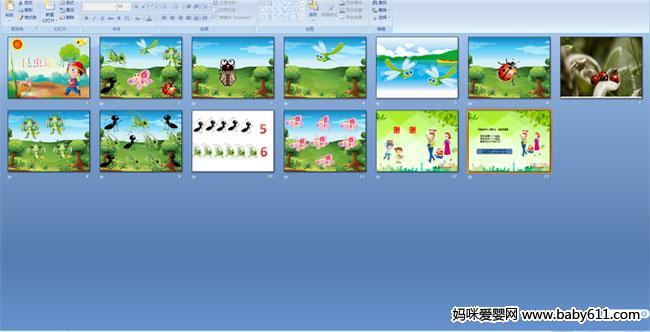 幼儿园中班语言活动课件——昆虫运动会