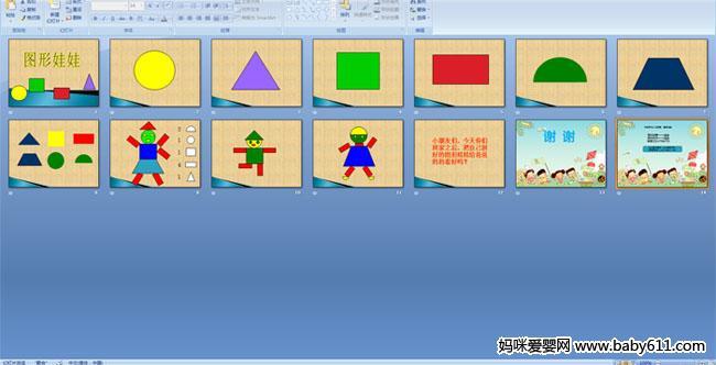 幼儿园中班数学活动——图形娃娃课件