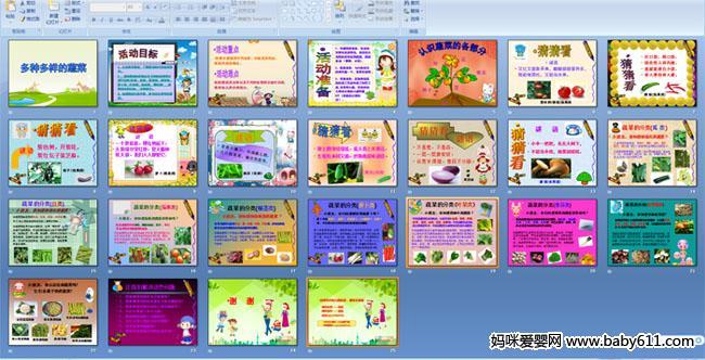 幼儿园大班健康常识课件 多种多样的蔬菜