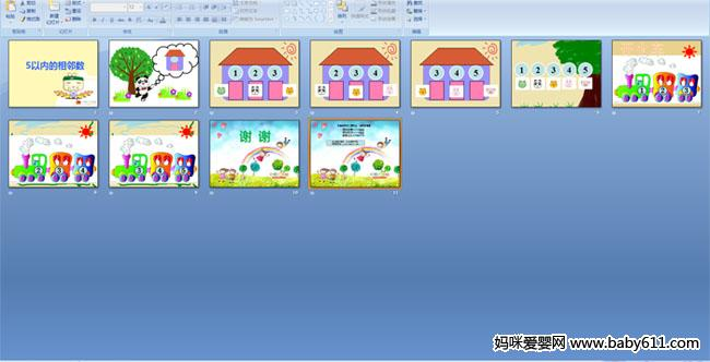 幼儿园中班数学活动课件——5以内的相邻数